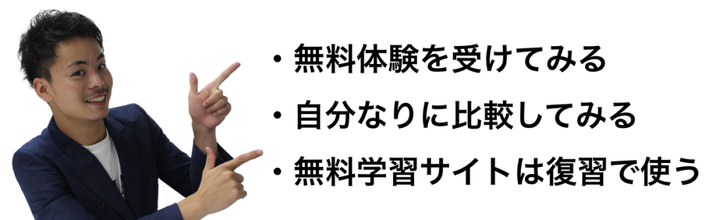 プログラミング学習コスパ最強3か条