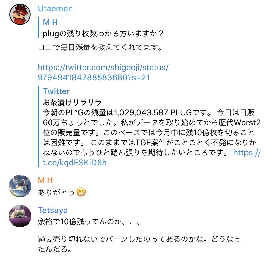 プラグの日本語テレグラム