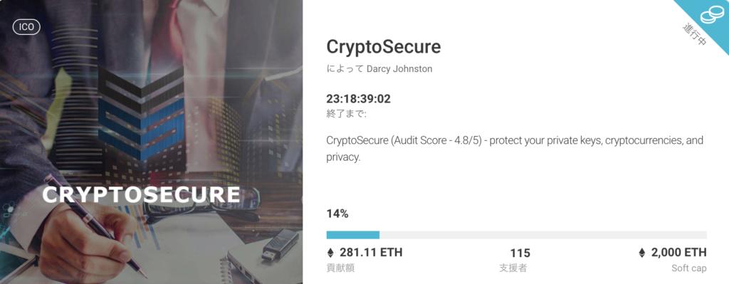 CryptoSecure(SECURE)のICO