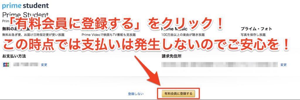Amazon Studentの登録方法②