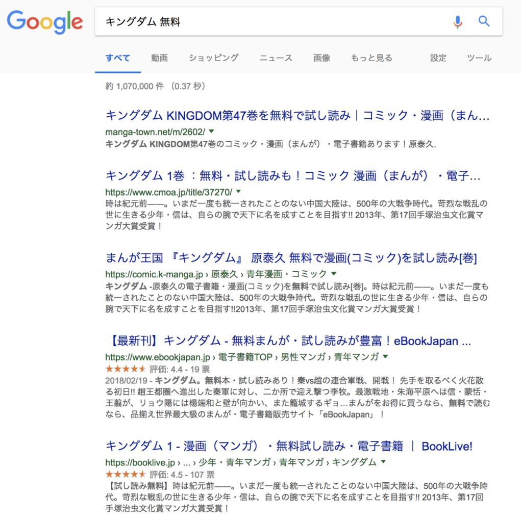 【キングダム 無料】の検索結果