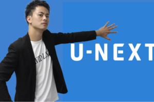 【裏ワザ】U-NEXTの無料体験を何回も使う方法を解説