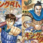 【最新刊51巻】漫画村を使わずに合法的に『キングダム』を実質無料で読む方法を紹介する。