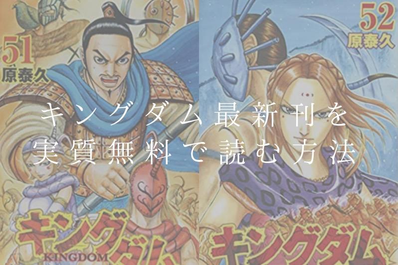 【最新刊52巻】漫画村を使わずに合法的に『キングダム』を実質無料で読む方法を紹介する。
