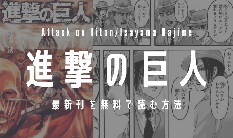 【最新刊31巻】漫画『進撃の巨人』を実質無料で読む方法を紹介する
