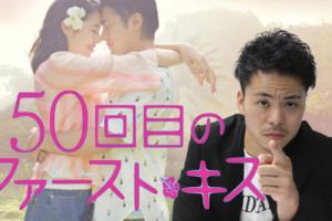 【おさらい】山田孝之×長澤まさみ主演映画『50回目のファーストキス』を観る前に知っておきたいこと