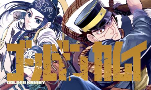 【無期限】『ゴールデンカムイ』の最新刊を漫画もアニメも無料で全巻読む方法を紹介する。