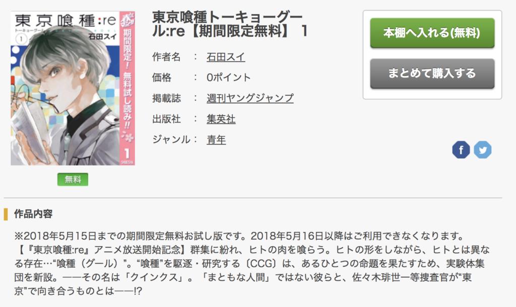 漫画『東京喰種:re』を実質無料で読めるサービス