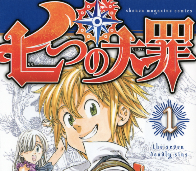 漫画村を使わずに『七つの大罪』の漫画もアニメを合法的に全巻無料で読もう!