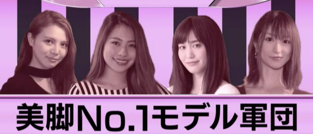 美脚No.1モデル軍団