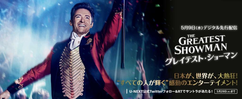 『グレイテスト・ショーマン』を合法的に視聴するならU-NEXT!!