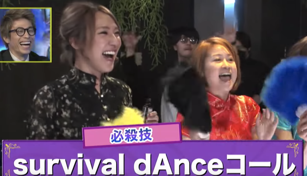 survival dAnceコール