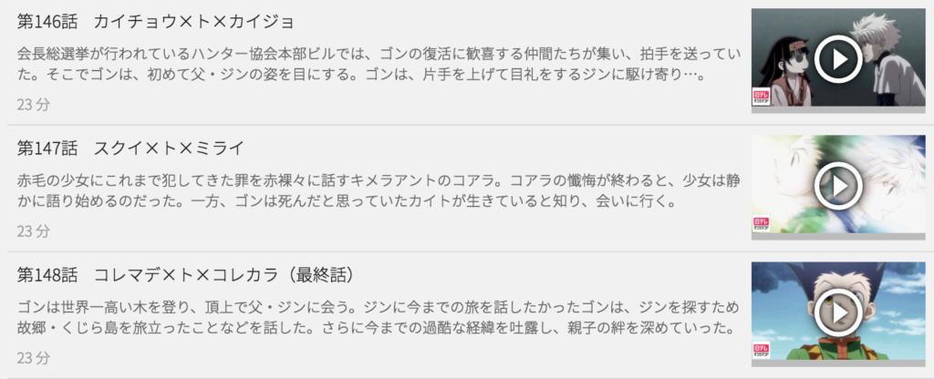 アニメ『ハンターハンター』を無料で観るならU-NEXT