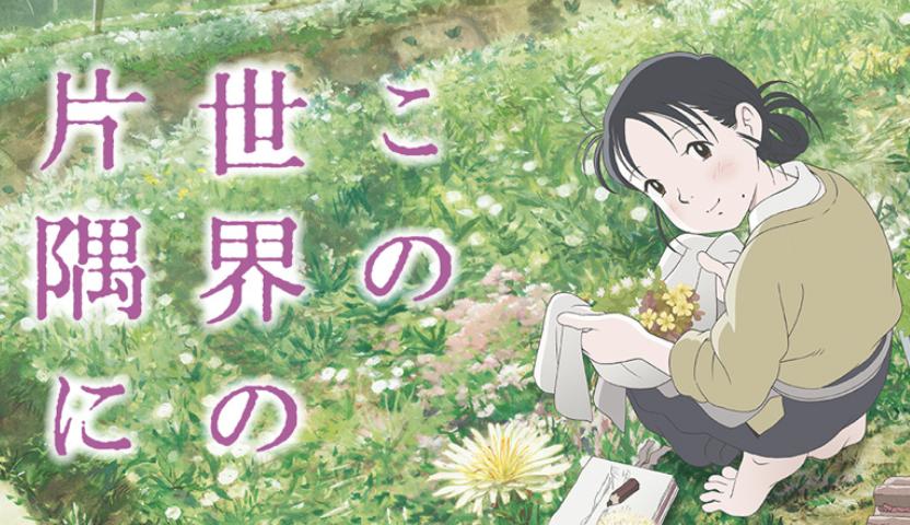 U-NEXTでは『この世界の片隅に』のアニメが無料で観れる