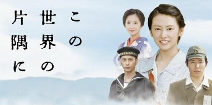 U-NEXTでは『この世界の片隅に』のドラマが無料で観れる