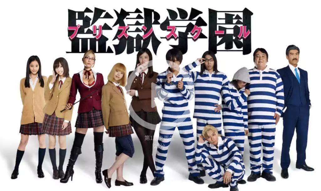 ドラマ『監獄学園』を無料で全話観れる!