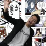 【実写ドラマ化決定】『賭博覇王伝 零』の漫画を無料で全巻読む方法