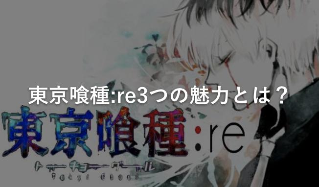 東京喰種:re3つの魅力とは?