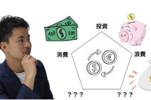 【図解】お金の使い方は浪費・消費・投資の3種類だけじゃない!具体例をもとに解説。