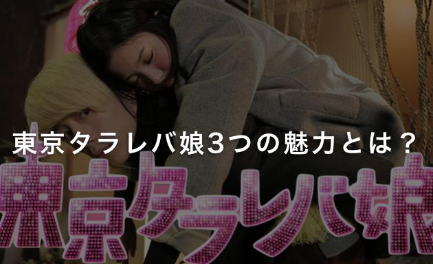 東京タラレバ娘3つの魅力とは?