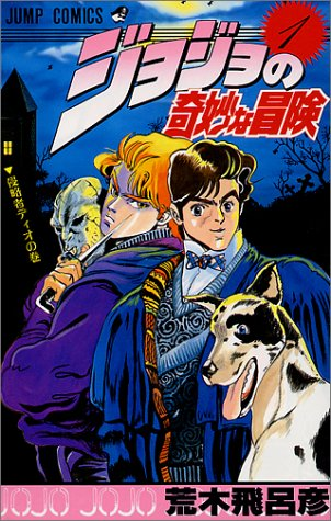 『ジョジョの奇妙な冒険』のあらすじを簡単に説明
