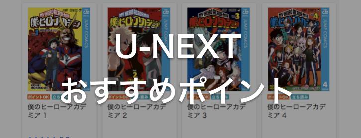 ヒロアカはU-NEXTで読める!!
