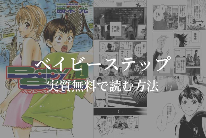【全47巻】漫画『ベイビーステップ』を実質無料で読む方法を紹介する