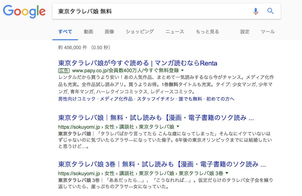 【東京タラレバ娘 無料】の検索結果