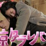漫画村を使わずに『東京タラレバ娘』の漫画を合法的に無料で全巻読む方法