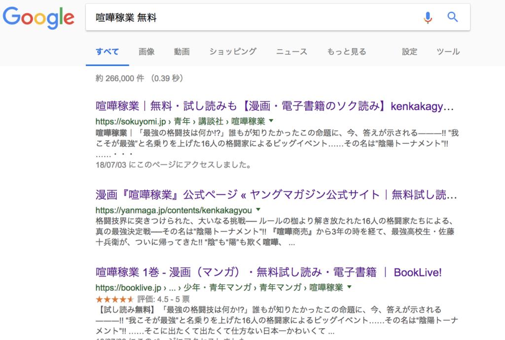 【喧嘩稼業 無料】の検索結果