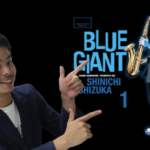 漫画村を使わずに『BLUE GIANT(ブルージャイアント)』の漫画を合法的に無料で全巻読む方法