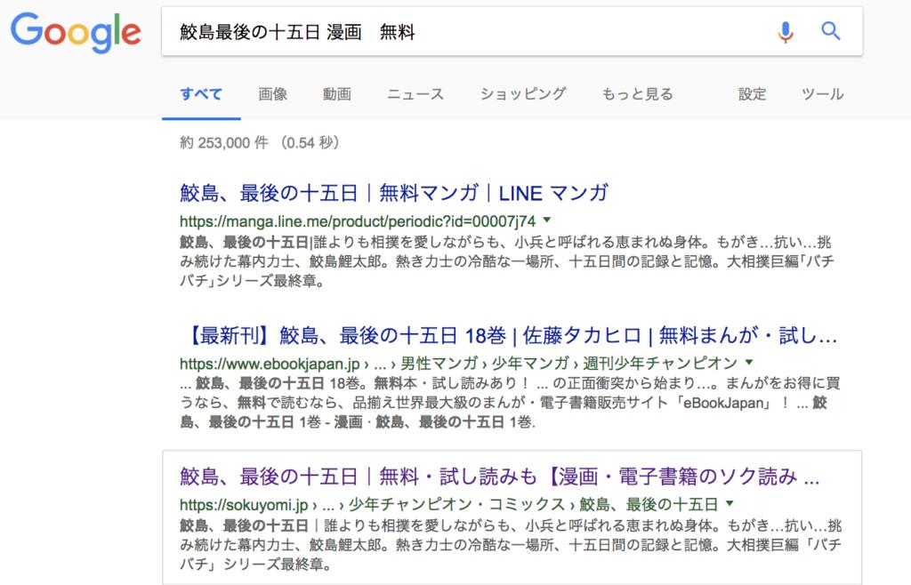 『鮫島、最後の十五日 無料』の検索結果