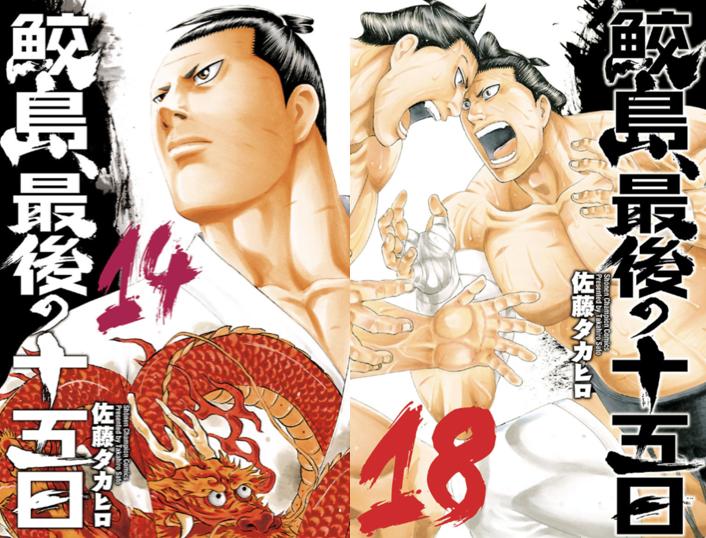 漫画村を使わずに『鮫島、最後の十五日』の漫画を合法的に無料で全巻読む方法