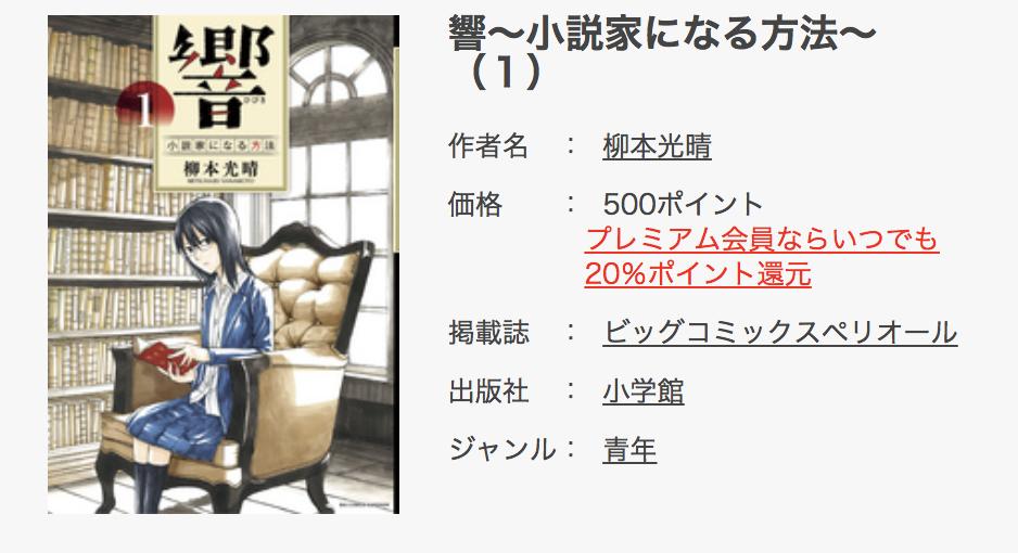 FODプレミアムで響〜小説家になる方法〜が無料で読める!