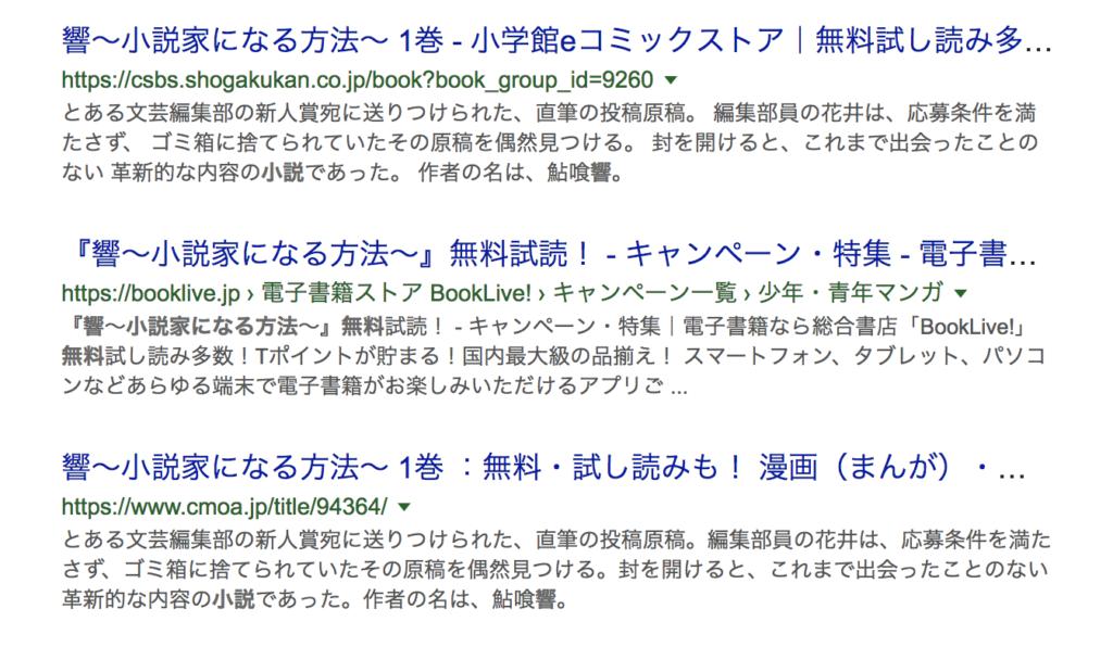 【響〜小説家になる方法〜 無料】の検索結果