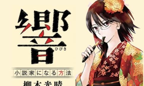 漫画村を使わずに『響〜小説家になる方法〜』の漫画を合法的に無料で全巻読む方法