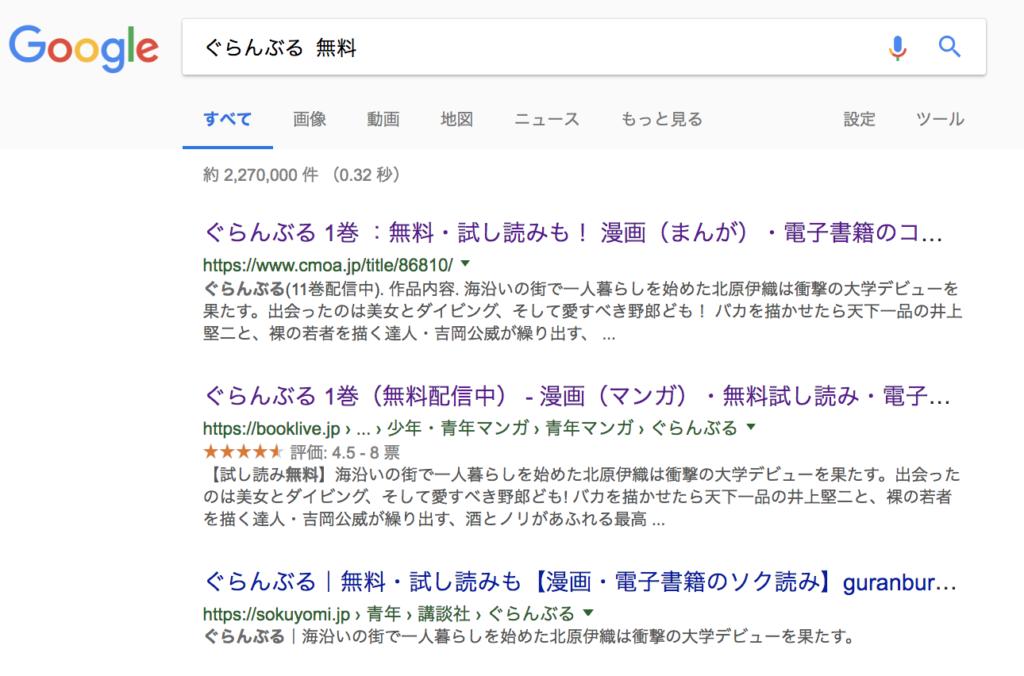 【ぐらんぶる 無料】での検索結果