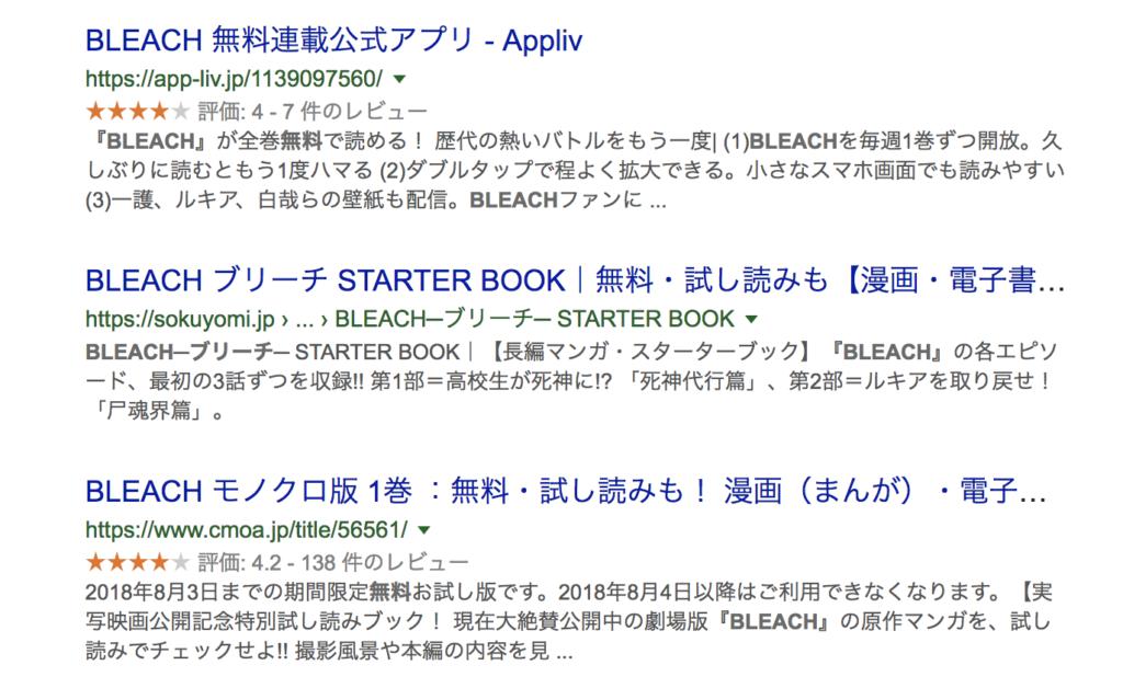 【BLEACH 無料】での検索結果
