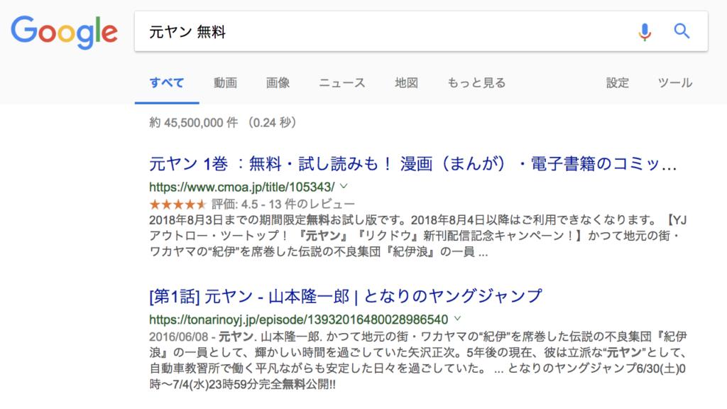 【元ヤン 無料】の検索結果
