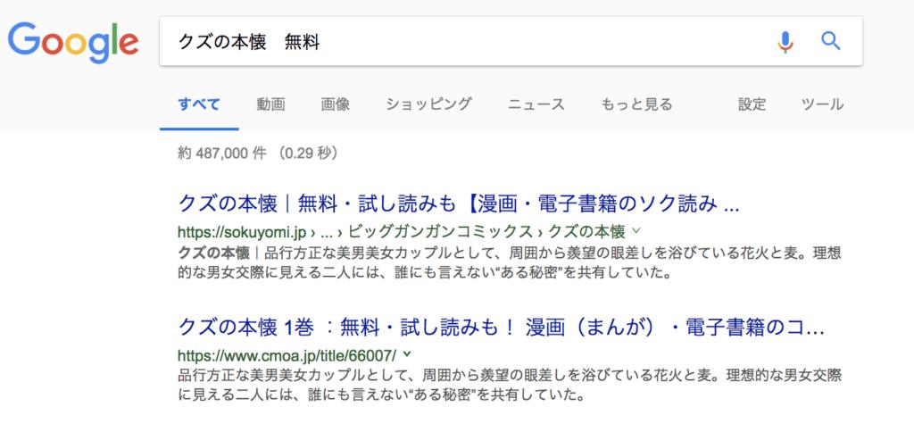 【クズの本懐 無料】の検索結果