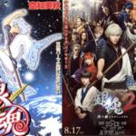 【実写映画化】漫画村を使わずに『銀魂』最新刊を合法的に実質無料で読む方法を紹介する