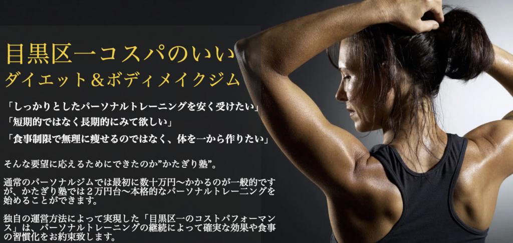 東京・目黒で一番安いパーソナルトレーニングジム『かたぎり塾』