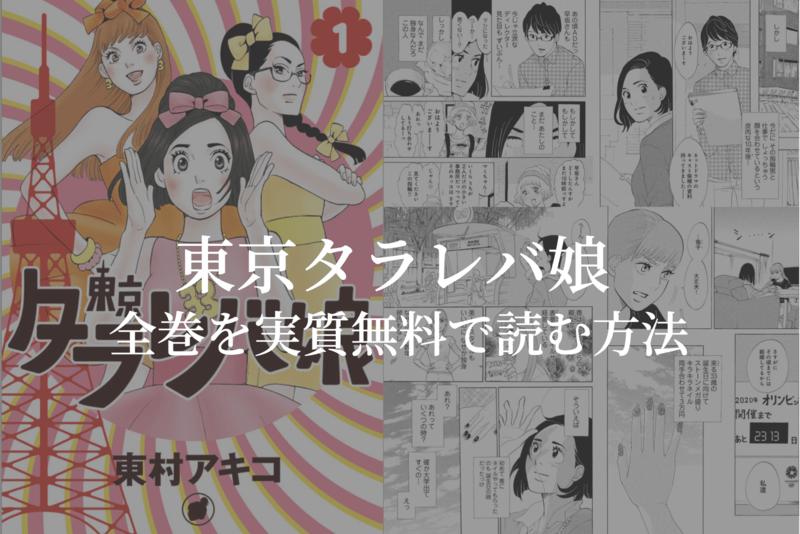 【全9巻】漫画『東京タラレバ娘』を実質無料で読む方法を紹介する