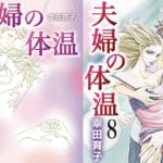 漫画村を使わずに『夫婦の体温』最新刊を合法的に実質無料で読む方法を紹介する