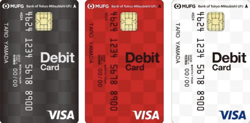 使用カードはVISAデビット