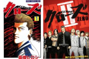 漫画村を使わずに『クローズ』最新刊を合法的に実質無料で読む方法を紹介する