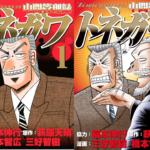 漫画村を使わずに『トネガワ』最新刊を合法的に実質無料で読む方法を紹介する