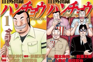 漫画村を使わずに『ハンチョウ』最新刊を合法的に実質無料で読む方法を紹介する
