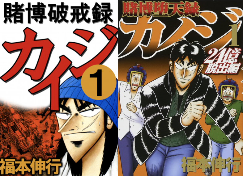 漫画村を使わずに『カイジ』最新刊を合法的に実質無料で読む方法を紹介する