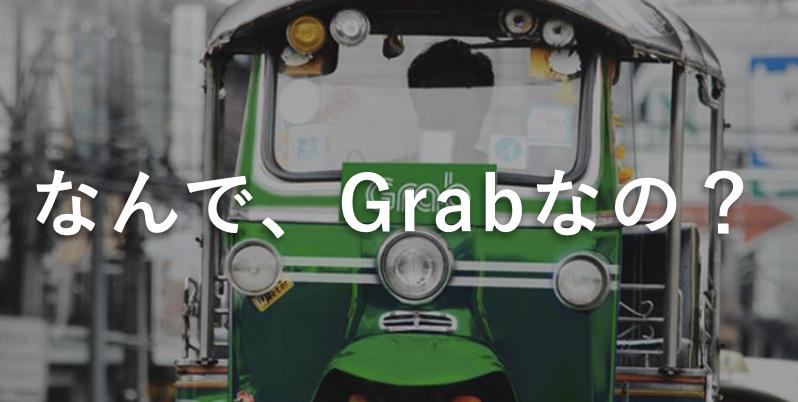 カンボジアの移動手段で僕がGrabを使う理由